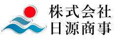 株式会社 日源商事