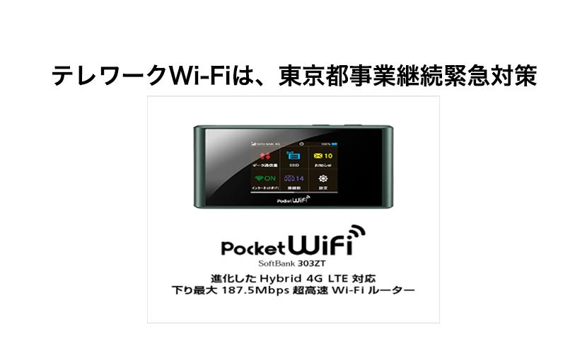 テレワークWiFiは、東京都事業継続緊急対策(テレワーク)助成金対象となります。