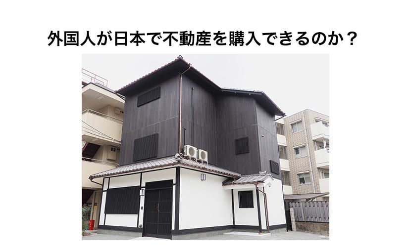 外国人が日本で不動産を購入できるのか?