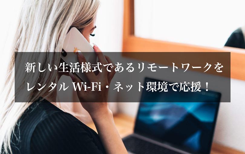 新しい生活様式であるリモートワークをレンタルWi-Fi・ネット環境で応援!