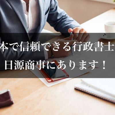 日本で信頼できる行政書士は日源商事にあります!